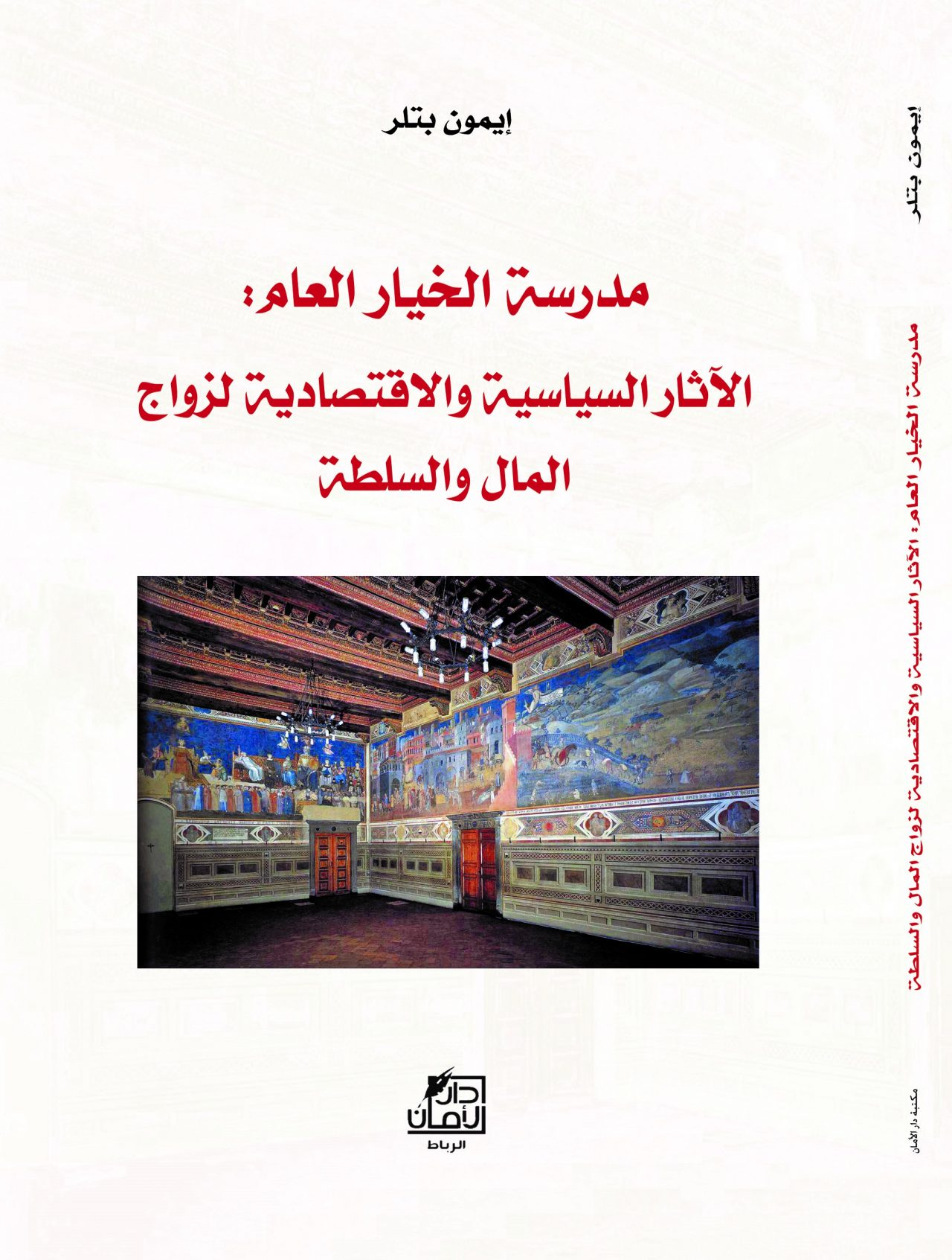 couverture-madrassate-kheyar-amane-1280x1693.jpg